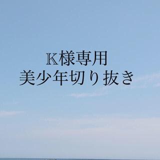 【K様専用】美少年切り抜きまとめ売り(アート/エンタメ/ホビー)