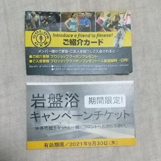 ゴールドジム 紹介カード 入会登録料無料(その他)