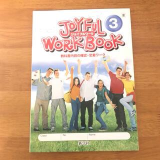 ジョイフルワーク3 JOYFUL WORK BOOK(語学/参考書)