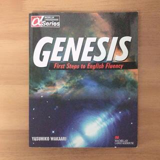 Genesis(語学/参考書)