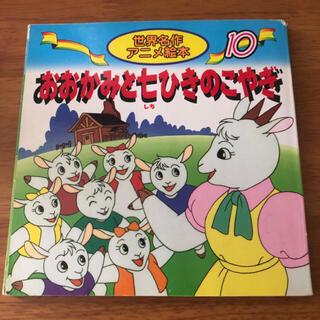 おおかみと七ひきのこやぎ(絵本/児童書)