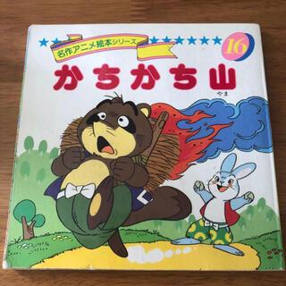 かちかち山(絵本/児童書)
