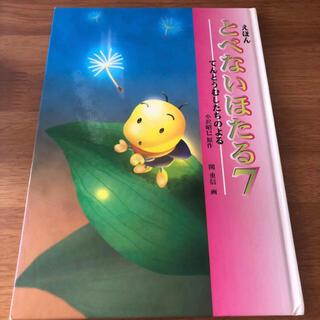 とべないほたる(7)(絵本/児童書)