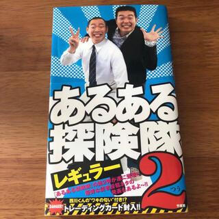 あるある探険隊 2(絵本/児童書)