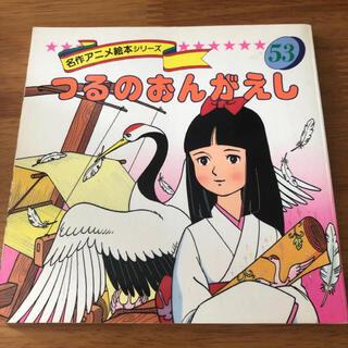 つるのおんがえし(絵本/児童書)