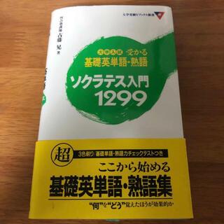 大学入試受かる基礎英単語・熟語ソクラテス入門1299(語学/参考書)