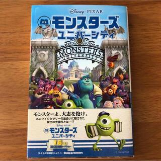 モンスターズ・ユニバーシティ(絵本/児童書)