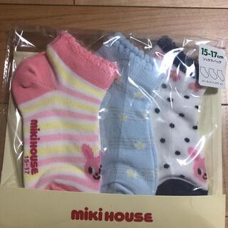 mikihouse - 新品未開封⭐️ミキハウス  靴下15〜17センチ