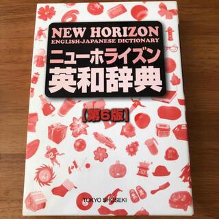 ニューホライズン英和辞典特装版(語学/参考書)