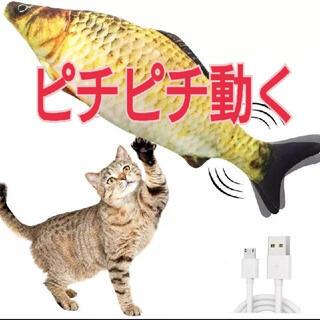 ピチピチ動くリアル魚おもちゃ USB充電式 けりぐるみ◎∽¥(猫)