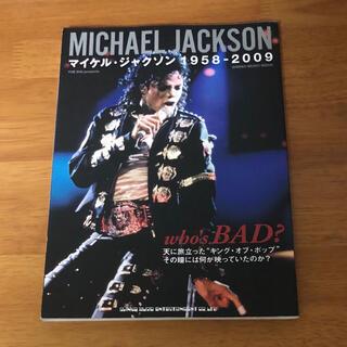 マイケル・ジャクソン1958-2009 : Who's bad?(アート/エンタメ)