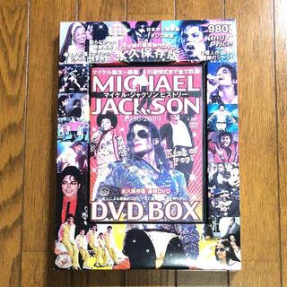 マイケルジャクソン ヒストリーDVD BOX(ミュージック)