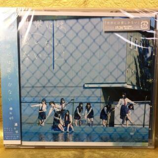 ◆未開封◆欅坂46 / 世界には愛しかない(通常盤)(ポップス/ロック(邦楽))