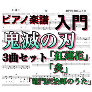 ピアノ楽譜(入門)鬼滅の刃 3曲セット 「紅蓮花」「炎」「竈門炭治郎のうた」(ポピュラー)