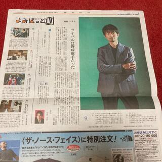仲村トオル よみほっとTV 読売新聞(印刷物)