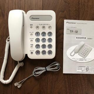 パイオニア(Pioneer)の【美品】パイオニア 電話器 ベーシックテレホン TF-12(その他)
