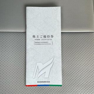 最新 名古屋鉄道 名鉄 株主優待券 1冊 (乗車券なし)(鉄道乗車券)