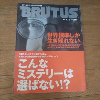 BRUTUS 1997 11/1 こんなミステリーは選ばない(文芸)