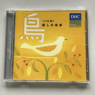 ディーエイチシー(DHC)のDHC  癒しの音楽 鳥(ヒーリング/ニューエイジ)