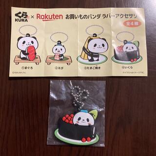 ラクテン(Rakuten)のお買いものパンダ ラバーアクセサリー【ルーキー様専用】(キャラクターグッズ)