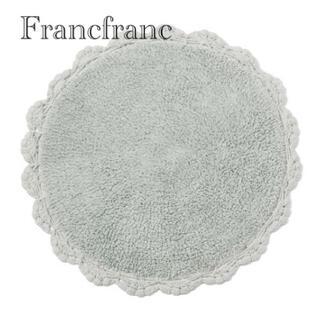 フランフラン(Francfranc)のFrancfranc フランフラン プリルマット ライトグリーン(ラグ)