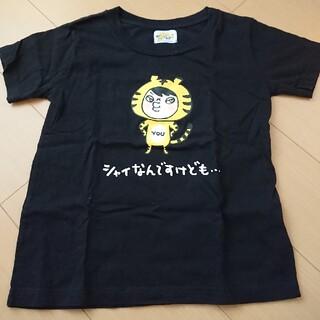 カンジャニエイト(関ジャニ∞)の関ジャニ∞横山裕 シャイなんですけども…Tシャツ(アイドルグッズ)