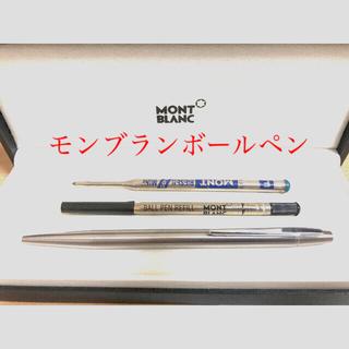 モンブラン(MONTBLANC)の(美品)MONTBLANCモンブランノブレスボールペン銀トリム(ペン/マーカー)