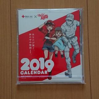 はたらく細胞 献血コラボカレンダー2019(その他)
