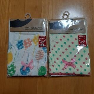 アンパサンド(ampersand)の【新品】アンパサンド ショーツ パンツ 100cm2枚セット(下着)
