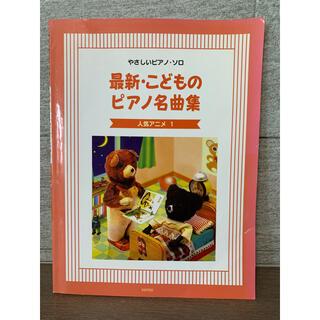 やさしいピアノ・ソロ 最新・子どものピアノ名曲集(童謡/子どもの歌)
