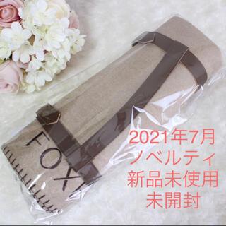 フォクシー(FOXEY)の最新ノベルティ 新品未使用未開封 foxey ブランケット 新作 2021年7月(日用品/生活雑貨)