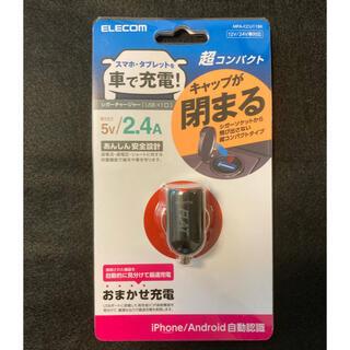 エレコム(ELECOM)の【新品未使用】シガーソケット/ELECOM MPA-CCU11BK(車内アクセサリ)