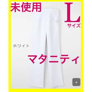 【未使用】マタニティ白衣ズボンLサイズナガイレーベン(マタニティウェア)