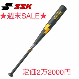 SSK - SALE★硬式バット★定価22000円★スカイビート新品未使用★送料無料
