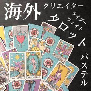 新品・未使用【海外品】パステルカラー ライダーウェイト タロットカード(トランプ/UNO)