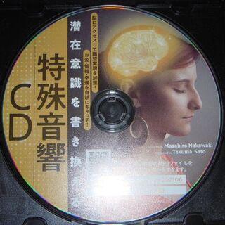 ★潜在意識を書き換える・特殊音響CD★(ヒーリング/ニューエイジ)