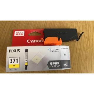 キヤノン(Canon)のCanon PIXUS インクタンク(印刷物)