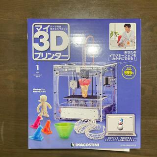 ディアゴスティーニ 3Dプリンター(専門誌)