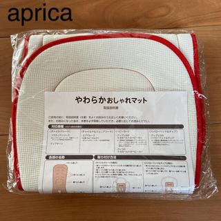 アップリカ(Aprica)の【新品】アップリカ やわらかおしゃれマット ベビーカー(ベビーカー用アクセサリー)