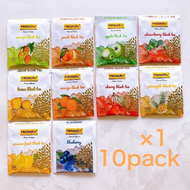 Heladiv 10P 紅茶 フレーバー アソート ティーバッグ 食品/飲料/酒の食品(フルーツ)の商品写真