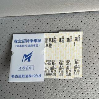 名鉄 株主優待 乗車証 4枚(鉄道乗車券)