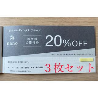 ナノユニバース(nano・universe)のノ・ユニバース優待券(20%OFF)3枚セット(ショッピング)