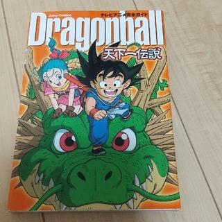 ドラゴンボール(ドラゴンボール)のドラゴンボール DRAGON BALL 天下一伝説 テレビアニメ完全ガイド(少年漫画)