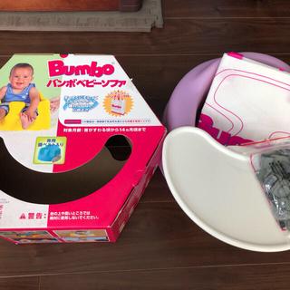 バンボ(Bumbo)のらむ♡らむ様専用 バンボベビーソファ テーブル・腰ベルト・バッグ付き パープル(その他)