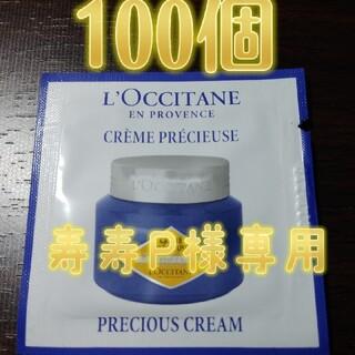 ロクシタン(L'OCCITANE)の寿寿P様専用クリーム100個(フェイスクリーム)