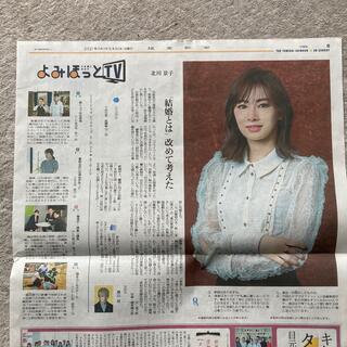 北川景子 よみほっとTV 読売新聞(印刷物)