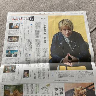 カンジャニエイト(関ジャニ∞)の横山裕 関ジャニ よみほっとTV 読売新聞(印刷物)