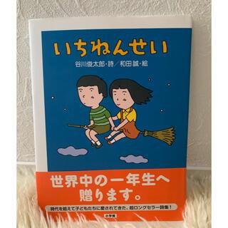 いちねんせい(絵本/児童書)