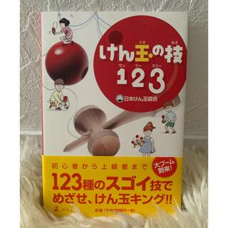 けん玉の技 1 2 3(絵本/児童書)