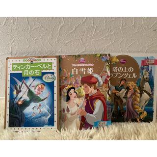 ラプンツェル・白雪姫・ティンカーベル絵本(難あり)(絵本/児童書)